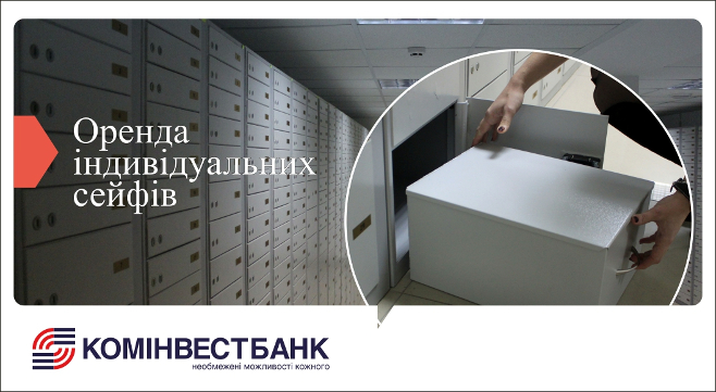 It's reliable and convenient: COMINVESTBANK offers the best conditions in Transcarpathia for using bank cells